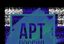 Жители Дзержинска могут пометить Международную выставку «АРТ Россия»