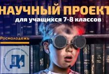 В Дзержинске стартует проект «Химия — наука или магия?»