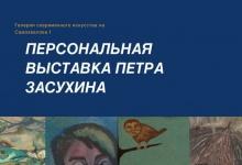 В Дзержинске откроется персональная выставка Петра Засухина