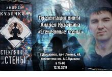 В Дзержинске пройдет презентация книги «Стеклянные стены»