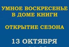 """В Дзержинске открывается сезон """"Умных воскресений"""" в Доме книги"""