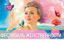 В Дзержинске пройдет Фестиваль женственности