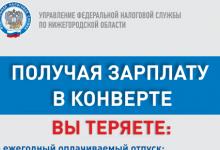 Налоговая информирует жителей Дзержинска о зп в конверте