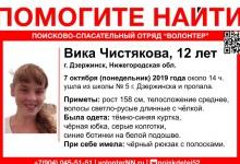 В Дзержинске пропал ребенок
