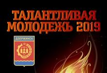 """В Дзержинске состоится премия """"Талантливая молодежь-2019"""""""