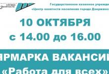 В Дзержинске пройдет ярмарка вакансий