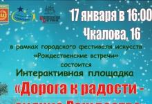 В Дзержинске откроется инновационная площадка «Дорога к радости – сияние Рождест