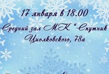 """В Дзержинске пройдет концерт """"Рождественский Камертон"""""""