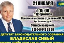 Депутат Заксобрания приглашает жителей Дзержинска на примем по личным вопросам