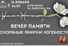 В Дзержинске пройдет вечер памяти «Скорбные фиалки Холокоста»