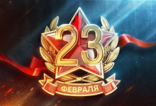 С Днем Защитника Отечества, Дзержинск!