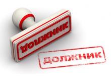 В Дзержинске проходит профилактическая операция «Дебитор»