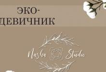 Первый эко-девичник пройдет в Дзержинске