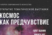 """В Дзержинске открылась выставка """"Космос как предчувствие"""""""