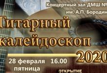 В Дзержинске пройдет конкурс-фестиваль юных исполнителей на классической гитаре