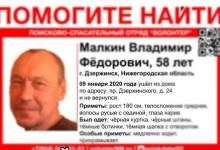 Владимир Малкин найден погибшим в Дзержинске