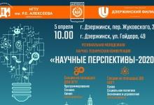 В Дзержинске пройдет региональная молодежная научно – техническая конференция «Н