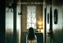"""Дзержинский кинотеатр Рояль приглашает на фильм """"Западня для дьявола"""""""