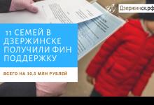 Молодым семьям Дзержинска вручили свидетельства на приобретение нового жилья