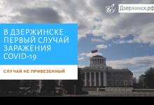 В Дзержинске зафиксирован первый случай с covid-19