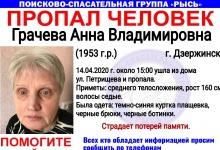 В Дзержинске ищут 67-летнюю Анну Грачёву