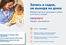Личный прием родителей по устройству детей в детские сады Дзержинска ограничен