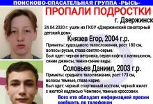 В Дзержинске ищут двух подростков