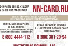 С сегодняшнего для в Нижегородской области введены новые номера для получения ра