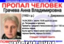 Анна Грачева найдена живой в Дзержинске