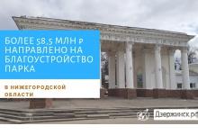 Более 58,5 млн. рублей будет направлено на выполнение проекта по благоустройству