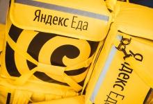 В Дзержинске появится Яндекс.Еда