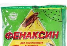 """Эффективное средство против насекомых """"Фенаксин"""""""