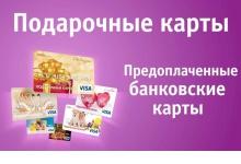 Заказать предоплаченные карты в Москве