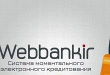 Оформление быстрых займов от Webbankir