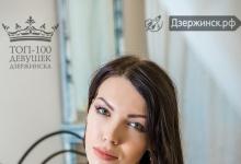 Работа дзержинск для девушек девушки модели в рубцовск