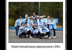privetstvenny_vyezd_pervokursnikov_join_obyom.png