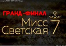 miss_svetskaya.jpg