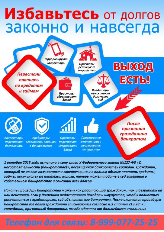 банкротство физических лиц в дзержинске нижегородской