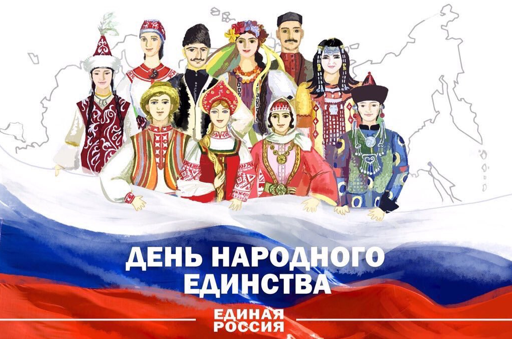 ВДень народного единства наТеатральной площади пройдёт патриотическая акция