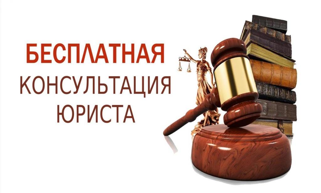 Юридическая помощь дзержинск бесплатно